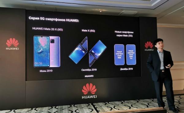 Смартфоны Huawei с поддержкой 5G