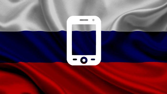 Российский смартфон