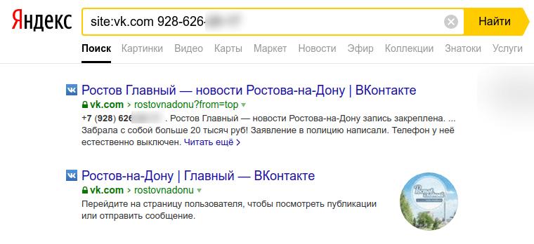 Поиск номера телефона в ВК