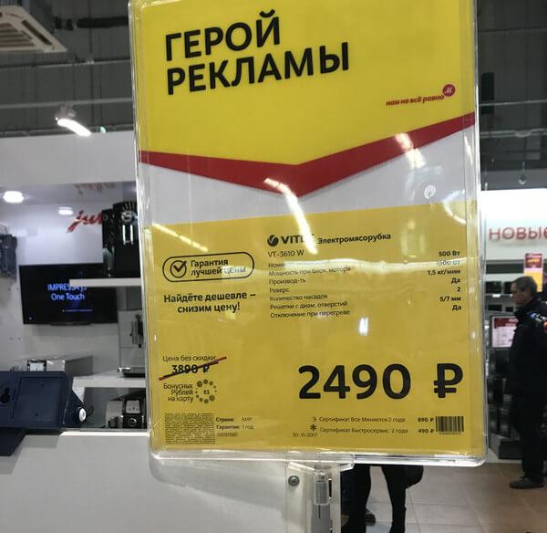 Желтый ценник