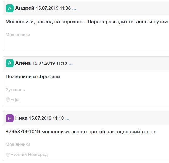 Отзывы о номере телефона