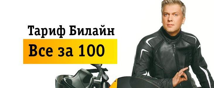 Тариф Билайн за 100 рублей