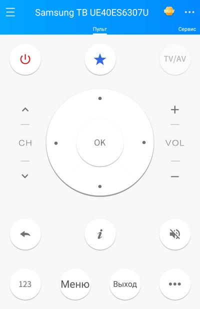 Как использовать телефон/смартфон как пульт от ТВ? | AndroidLime