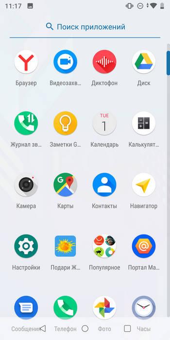Android 9 Pie на BQ