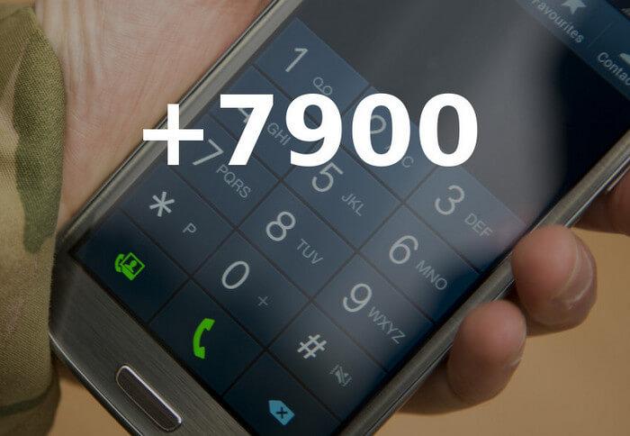 Номер +7900