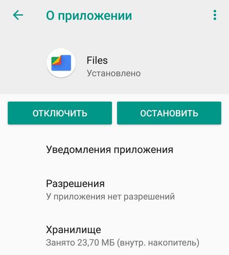 Отключить приложение на Android