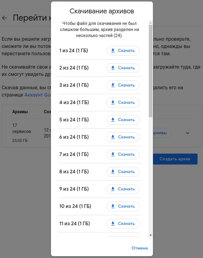 Экспорт личных данных Google