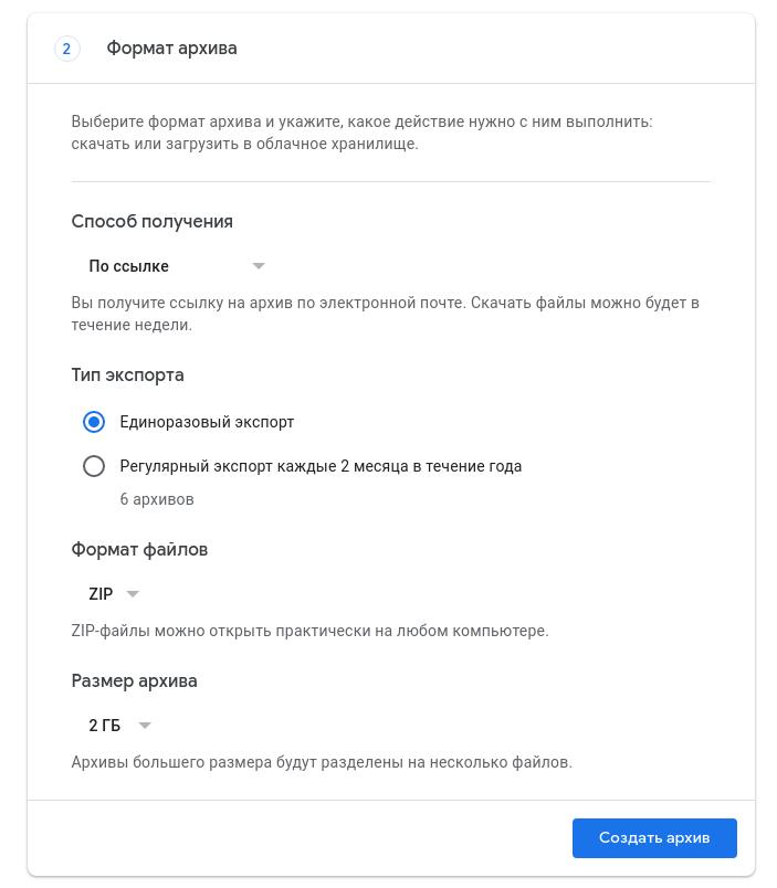 Запросить личные данные у Google