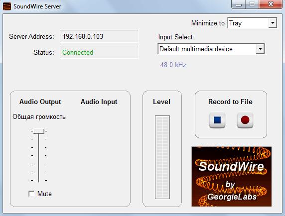 Программа SoundWire