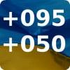 Номера +095 и +050
