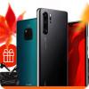 Золотая осень с Huawei