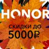 Осенние скидки в магазине Honor