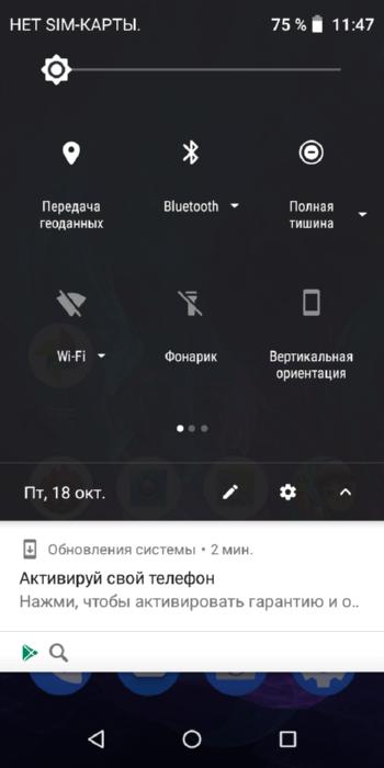 Интерфейс INOI kPhone 4G