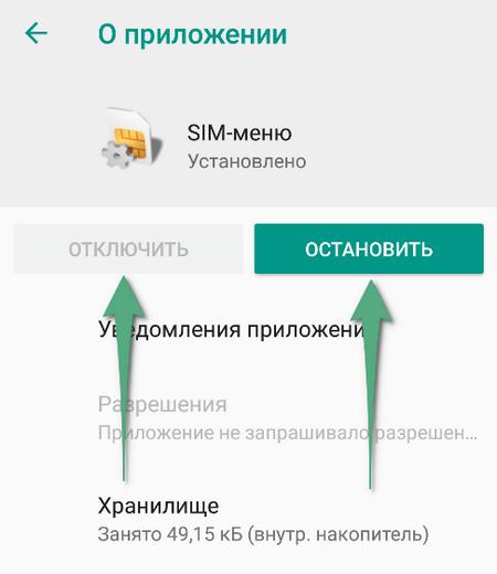 Отключить меню SIM-карты
