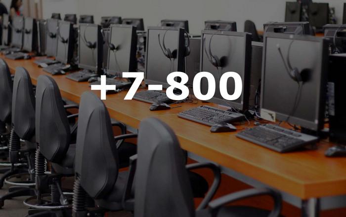 Телефоны +7-800