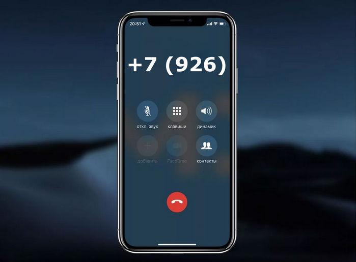 Номера +7 (926)