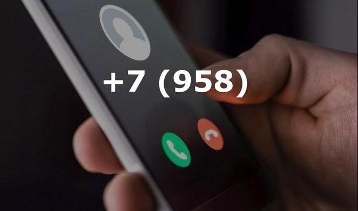 Номер +7 (958)