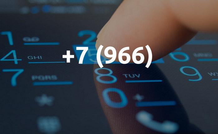 Номера +7 966