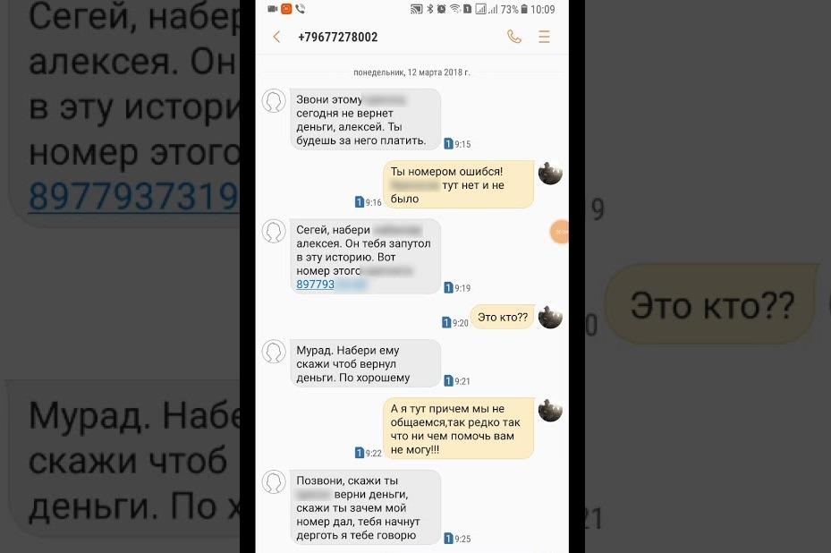 SMS от коллекторов