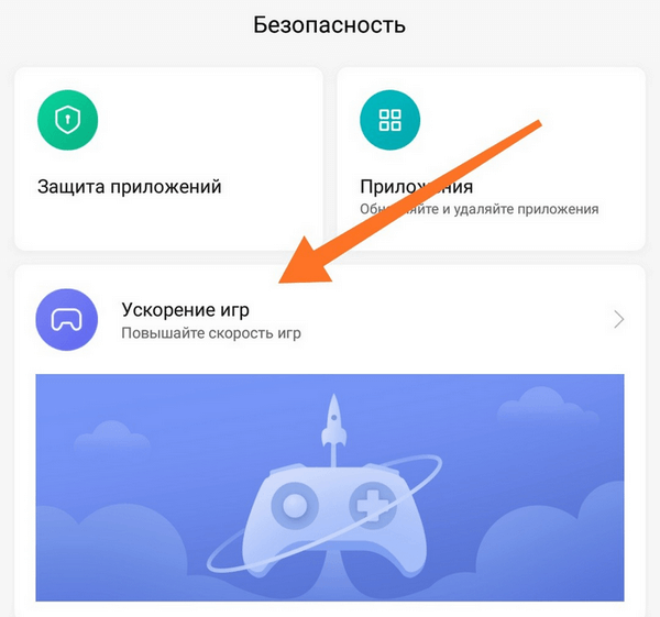 Ускорение игр на Xiaomi