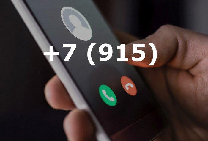 Номер телефона +7 (915)