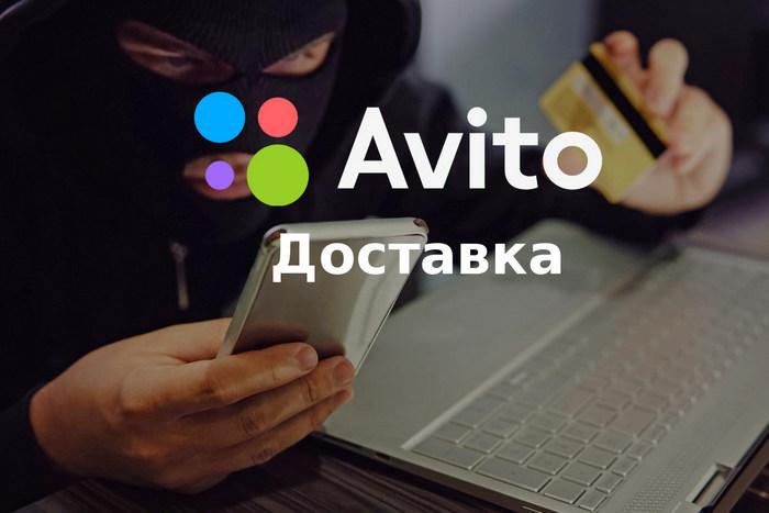 Мошенничество через Авито Доставка