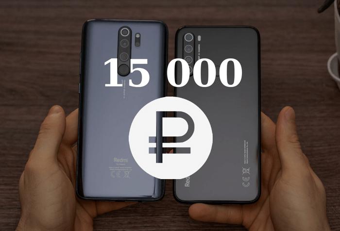 Смартфоны до 15 000 рублей