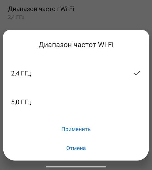 Диапазон частот Wi-Fi