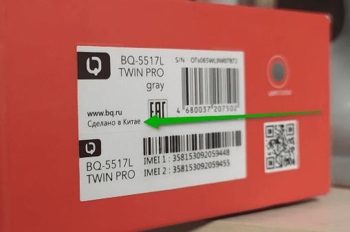 Где производят смартфоны BQ?