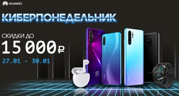Киберпонедельник в Huawei