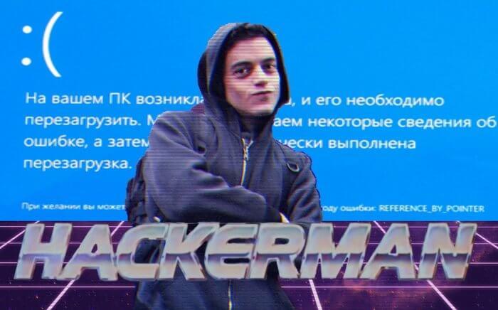 Hackerman (Хакермен)