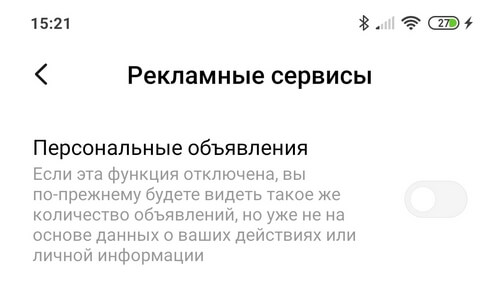Отключить рекламу на смартфоне Xiaomi