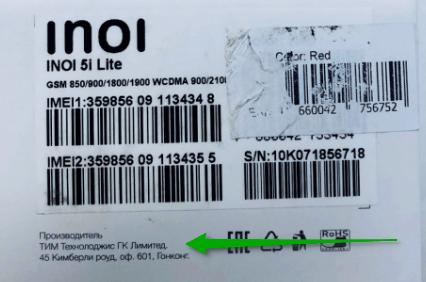 Где производят смартфоны INOI?