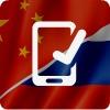 Российские смартфоны в Китае
