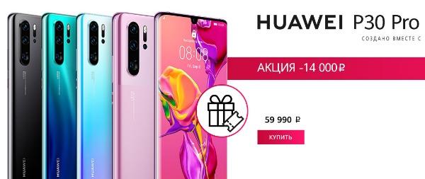 Скидка на Huawei P30 Pro