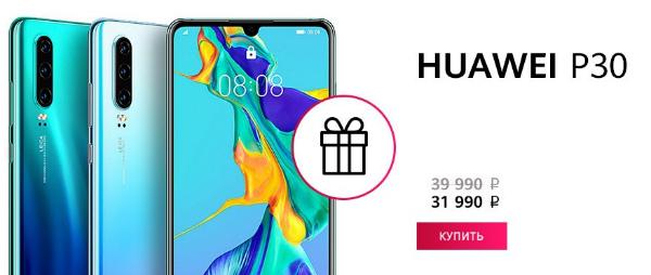 Скидка на Huawei P30