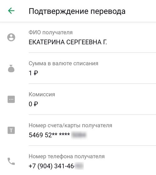 Узнать имя и отчество человека по номеру телефона