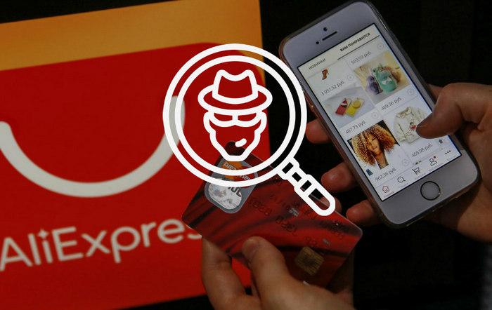 Мошенничество на AliExpress