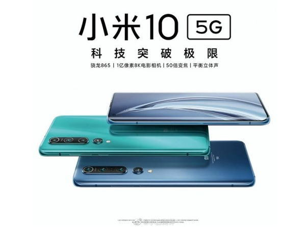 Официальный постер Xiaomi Mi 10 и Xiaomi Mi 10 Pro