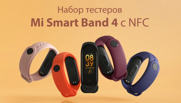 Набор тестеров Xiaomi Mi Band 4