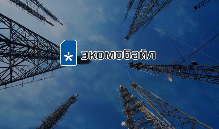 Сотовый оператор Экомобайл