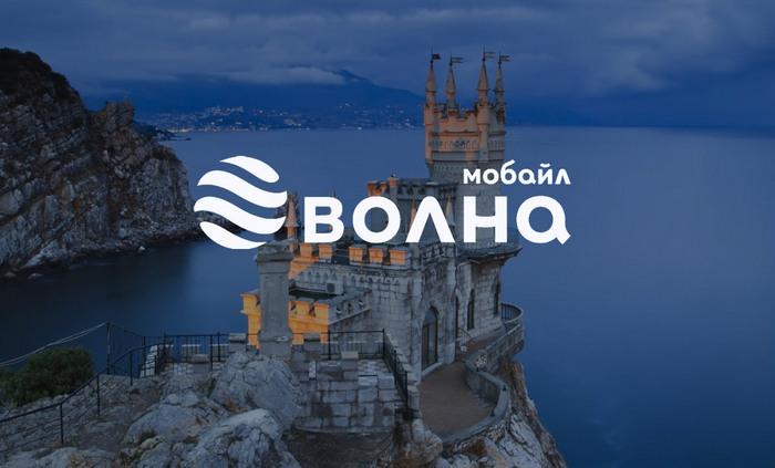 Волна мобайл в Крыму