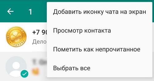 Пометить как непрочитанное WhatsApp