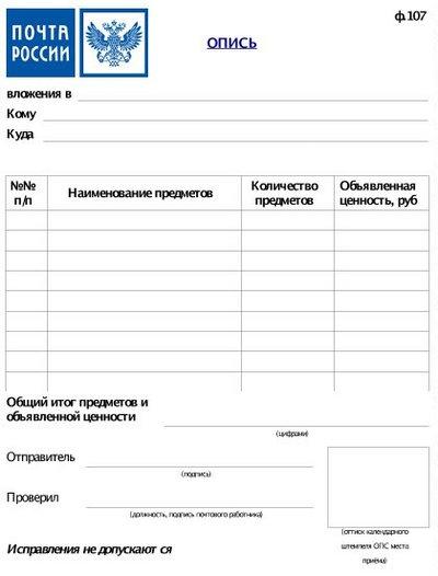 Опись вложения на Почте России