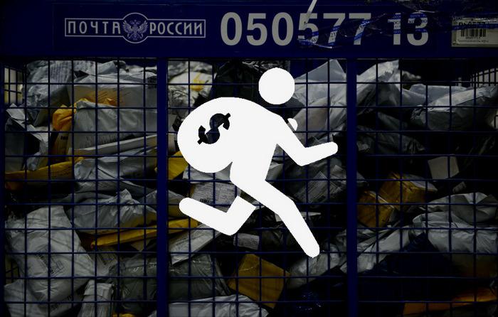 Кража посылки на Почте России