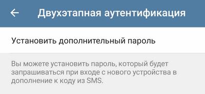 Дополнительный пароль в Telegram