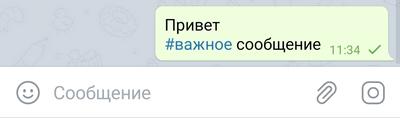 Хэштеги в Telegram