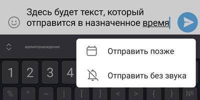 Отложенная отправка сообщения в Telegram