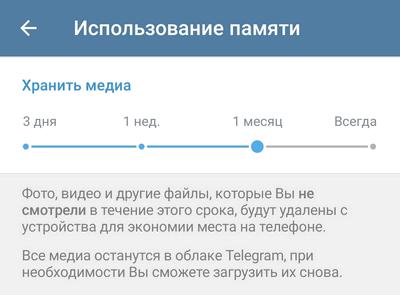 Автоматическое удаление файлов в Telegram