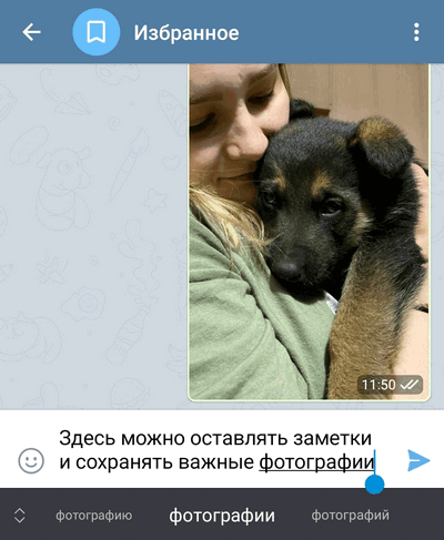 Избранное в Telegram